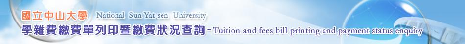 國立中山大學繳費單資訊